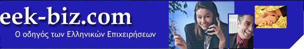 Οδηγός Ελληνικών Επιχειρήσεων